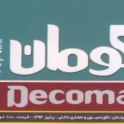 دکومان22